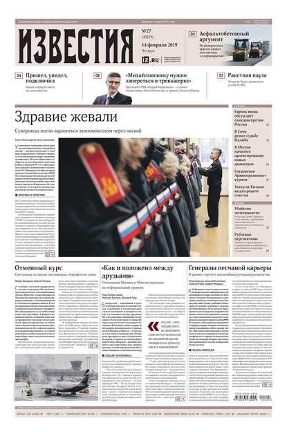Обложка «Известия 27-2019»