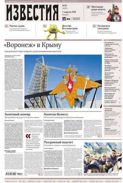 Обложка «Известия 59-2019»