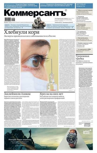 Обложка «Коммерсантъ (понедельник-пятница) 30-2019»