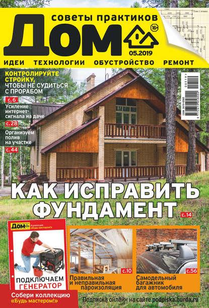 Обложка «Журнал «Дом» №05/2019»