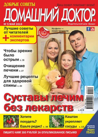 Обложка «Добрые советы. Домашний доктор. №05/2019»