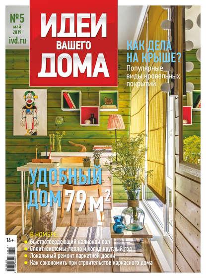 Обложка «Идеи Вашего Дома №05/2019»