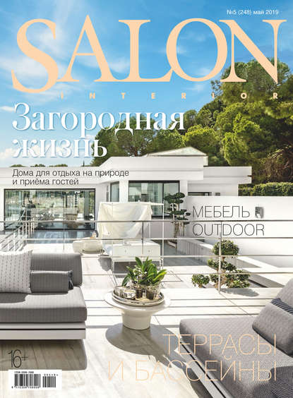 Обложка «SALON-interior №05/2019»