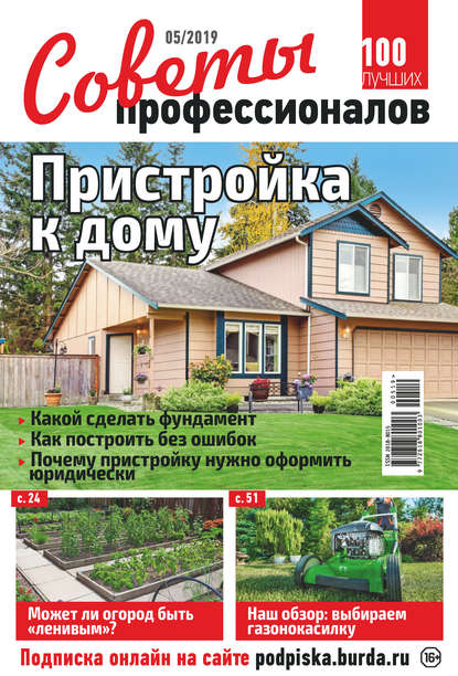 Обложка «Советы профессионалов №05/2019»