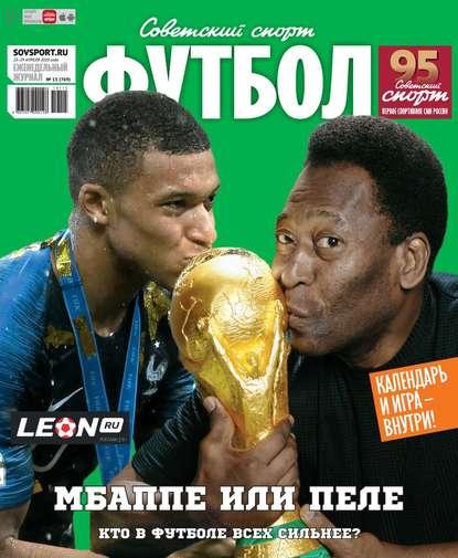 Обложка «Советский Спорт. Футбол 15-2019»