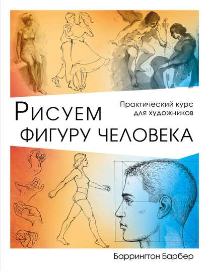 Обложка «Рисуем фигуру человека»
