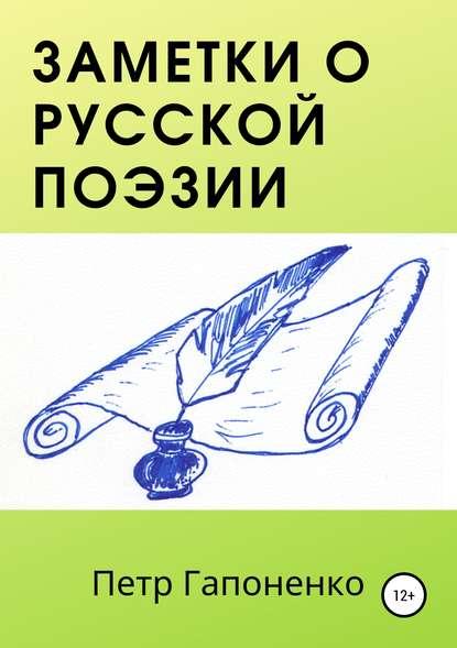 Обложка «Заметки о русской поэзии»