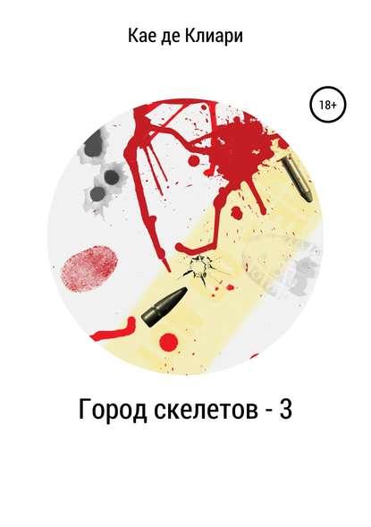 Обложка «Город скелетов – 3»