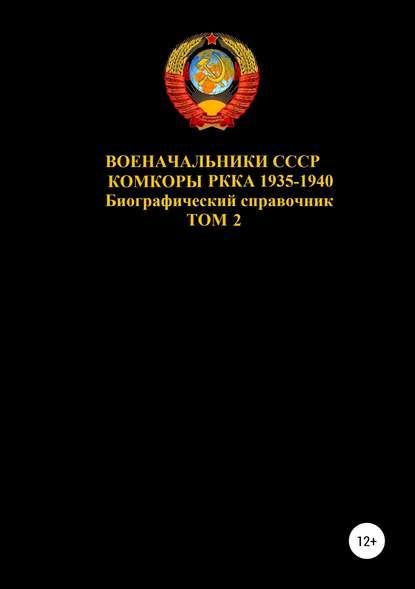 Обложка «Военачальники СССР. Комкоры РККА 1935-1940. Том 2»