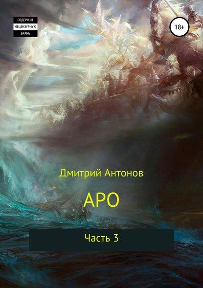 Обложка «Аро. Часть 3»