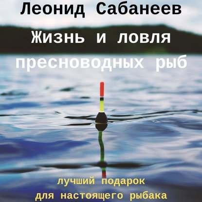 Обложка «Жизнь и ловля пресноводных рыб»
