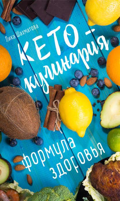 Обложка «Кето-кулинария. Формула здоровья»