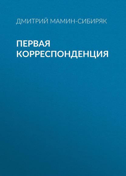 Обложка «Первая корреспонденция»