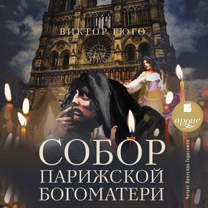 Обложка «Собор Парижской Богоматери»