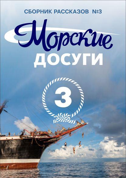 Обложка «Морские досуги №3»