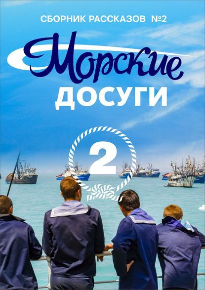 Обложка «Морские досуги №2»