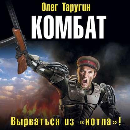 Обложка «Комбат. Вырваться из «котла»!»