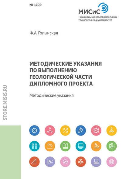 Обложка «Методические указания по выполнению геологической части дипломного проекта»