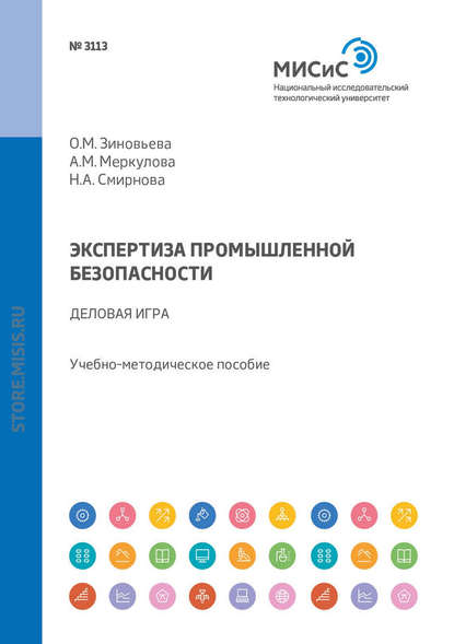 Обложка «Экспертиза промышленной безопасности. Деловая игра»