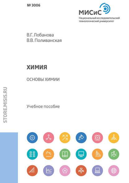 Обложка «Химия. Основы химии»