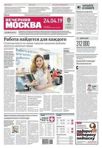 Обложка «Вечерняя Москва 75-2019»