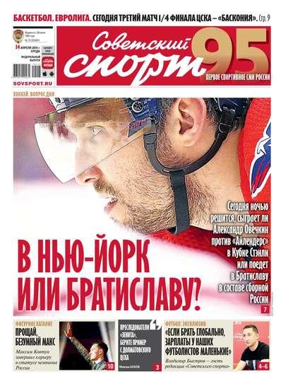 Обложка «Советский Спорт (Федеральный выпуск) 72-2019»