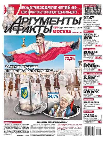 Обложка «Аргументы и Факты Москва 17-2019»