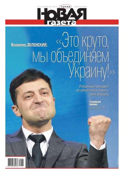Обложка «Новая Газета 45-2019»