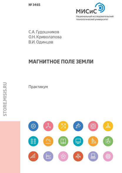 Обложка «Магнитное поле Земли. Практикум»