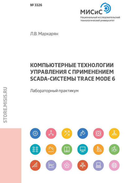 Обложка «Компьютерные технологии управления с применением SCADA-системы TRACE MODE 6. Лабораторный практикум»