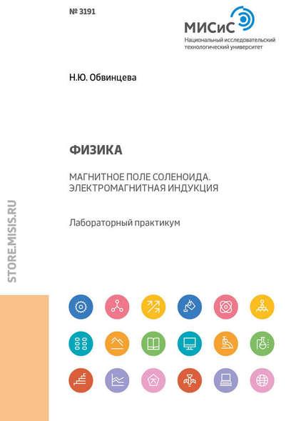 Обложка «Физика. Магнитное поле соленоида. Электромагнитная индукция. Лабораторный практикум»