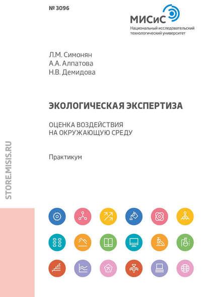 Обложка «Экологическая экспертиза. Оценка воздействия на окружающую среду»