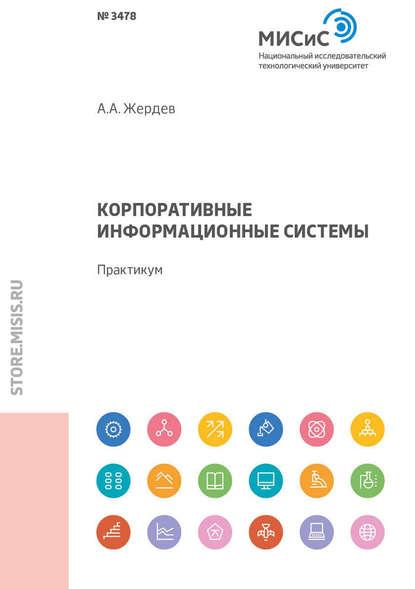 Обложка «Корпоративные информационные системы. Практикум»