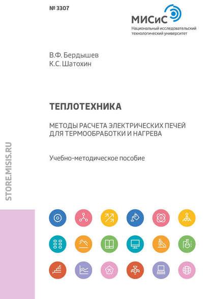 Обложка «Теплотехника. Методы расчета электрических печей для термообработки и нагрева»