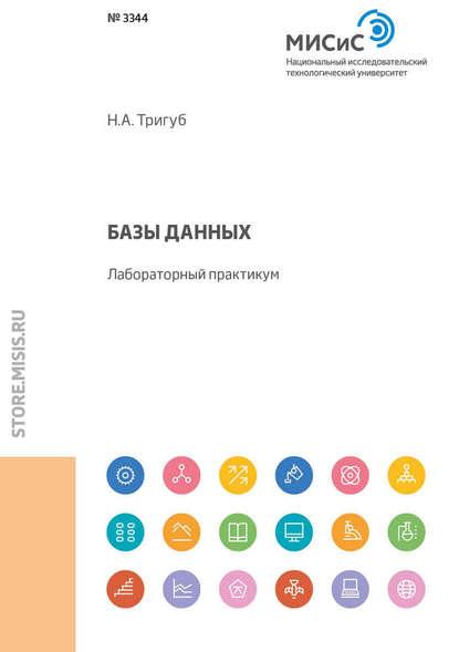 Обложка «Базы данных. Лабораторный практикум»