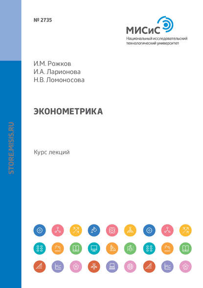 Обложка «Эконометрика. Курс лекций»