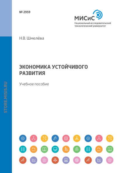 Обложка «Экономика устойчивого развития»