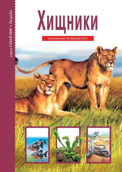 Обложка «Хищники»