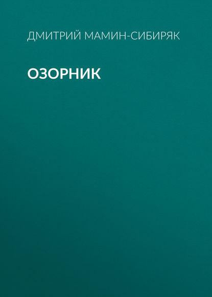 Обложка «Озорник»