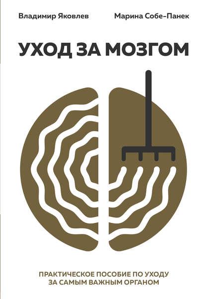 Обложка «Уход за мозгом»