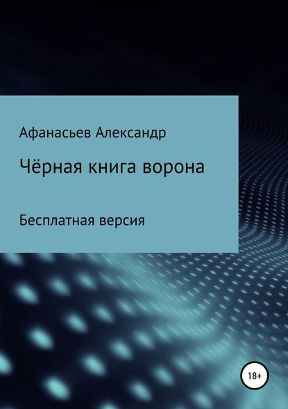 Обложка «Чёрная книга ворона (бесплатная версия)»