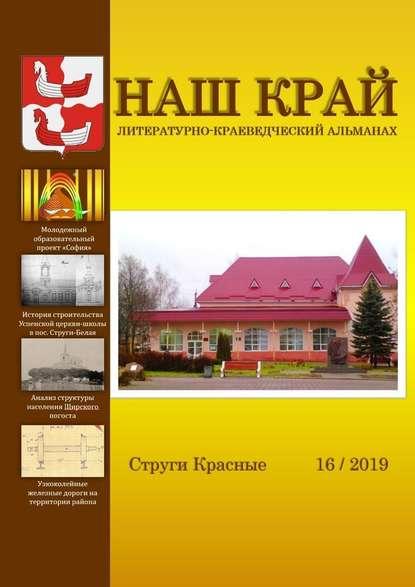 Обложка «Нашкрай. Литературно-краеведческий альманах. Выпуск16»