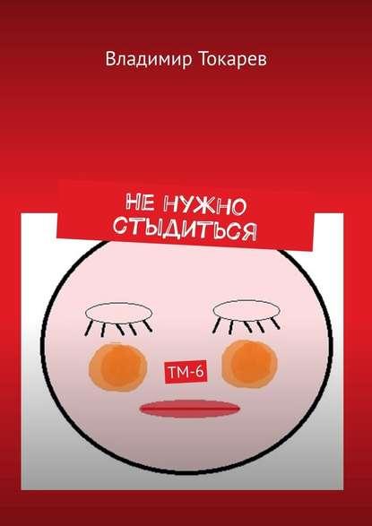 Обложка «Ненужно стыдиться. ТМ-6»