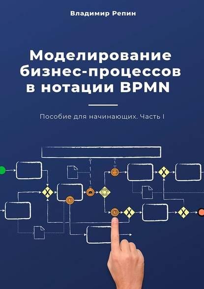 Обложка «Моделирование бизнес-процессов внотацииBPMN. Пособие для начинающих. Часть I»