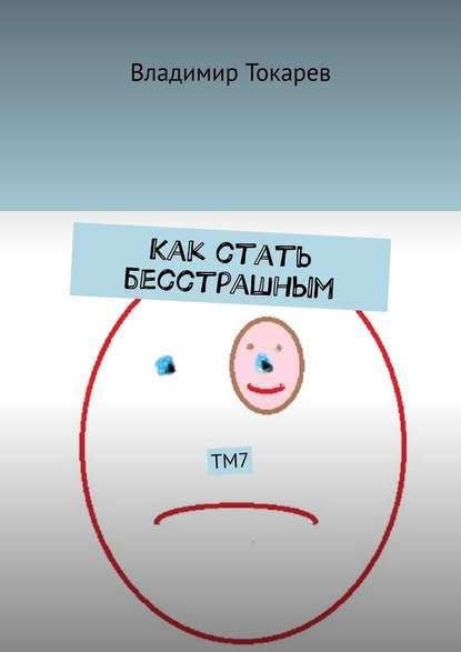 Обложка «Как стать бесстрашным. ТМ7»