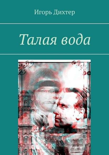 Обложка «Талаявода»