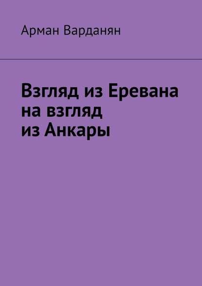 Обложка «Взгляд изЕревана навзгляд изАнкары»