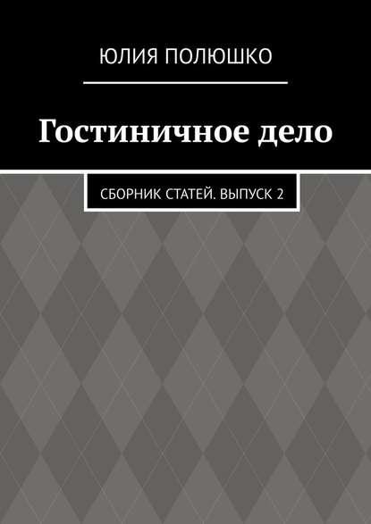 Обложка «Гостиничноедело. Сборник статей. Выпуск2»