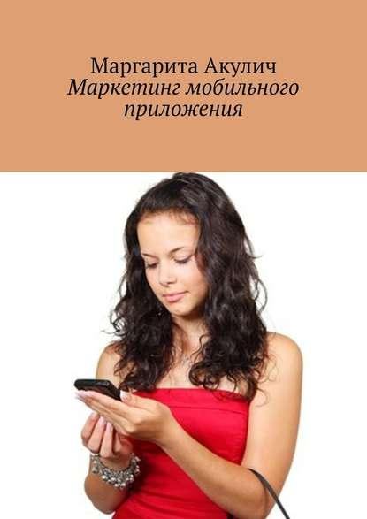 Обложка «Маркетинг мобильного приложения»