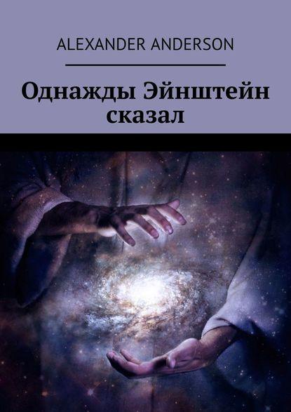 Обложка «Однажды Эйнштейн сказал»